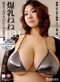 爆乳女優的113cm的J罩杯大咪咪 豊田ねね