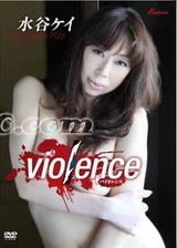violence バイオレンス 水谷ケイ