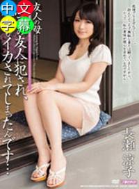 朋友的母親被兒子的朋友侵犯,一次次高潮迭起 長瀬涼子