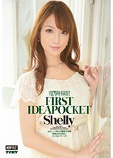 閃電轉會!FIRST IDEAPOCKET Shelly