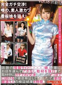 搭訕素人店員!vol.18