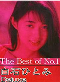 The Best of No.1 白石ひとみ Deluxe