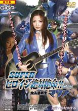 超級女英雄命懸一線 Vol.15