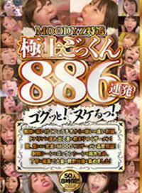 MOODYZ特選 極品飲精886連發