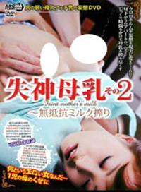 昏闕母乳 其2~榨取無抵抗母乳