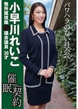 催眠契約 議會議員 小早川れいこ 36歲