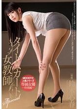 超短裙美女老師 鈴木心春