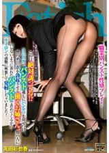 各種職業女性的絲襪誘惑!2 友田彩也香 迷你短裙下絲襪的完美觸感,散發著迷人氣味的絲襪令男優胯下肉棒早已高高勃起!太興奮了,很快精關大開