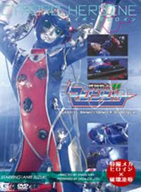 機械女英雄 機械戰士