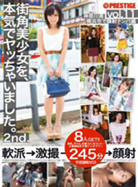 街角搭訕美少女 2nd. vol.11