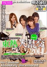 東熱大亂交2014 Part3