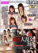 東熱大亂交2014 Part1