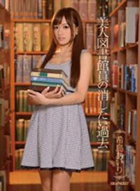 美女圖書館員不堪回首的過去 希島あいり