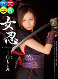 女忍者 JULIA