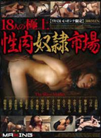 【活力女限定】18人極品性肉奴隷市場
