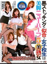 適合黑長筒襪的女高中生是人妖 5 vs美熟女 目標藏在黑長筒