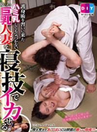 學習防身術的巨乳人妻被挑逗,最後被內射小穴深處!