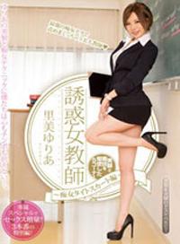 誘人女老師 超短裙篇 裡美ゆりあ