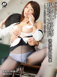 在職女老師的誘惑授課 篠田あゆみ
