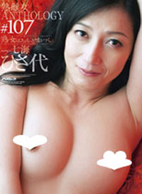「熟女的嘴更會說謊。」 熟雌女anthology #107 七海ひさ代