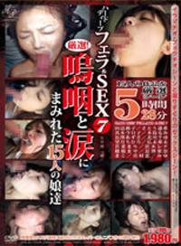 深喉口交&性交 vol.7 嚴選!嗚咽與流淚的15位女孩
