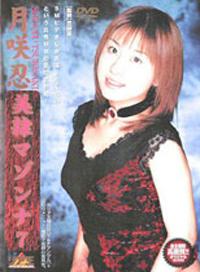 美隷受虐狂女 SHINOBU TSUKISAKI