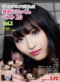 精液狂熱者選出來的發射與飲精 best20 vol.2