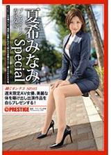 工作女性 3 夏希みなみ SPECIAL SP.05