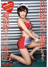 井川鈴乃的一流性愛按摩