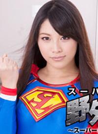超級女英雄野外淩辱 ~女超人喪失的力量~