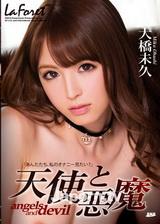 ラフォーレ ガール Vol.41 天使と悪魔 - 大橋未久