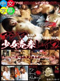 亞洲少女賣春被強姦