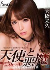 ラフォーレ ガール Vol.41 天使と悪魔 : 大橋未久 ブルーレイ版