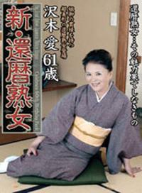 60歲美熟女 沢木愛