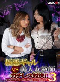 不良少女VS美女老師 3