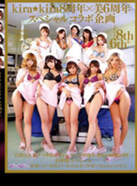 kira★kira8周年×美6周年特輯 兩個公司共同企劃,打造最淫蕩