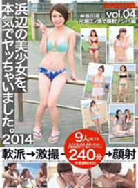 海邊美少女的高潮性愛 2014 vol.4