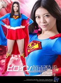 女英雄顔面騎乘 ー女超人篇ー