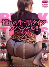 憧憬的黑網襪SP!! 2