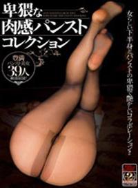 猥褻肉感連褲襪collection