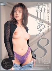 鮎川あみ8小時 33場景收錄【完全馬賽克修正版】(2枚組)
