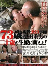73歳現役色情作者徳田重男的萌上20歲女孩!