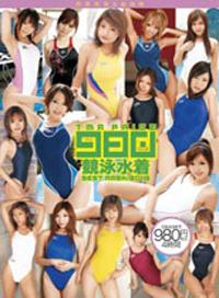 TMA PRICE 980 競技泳裝