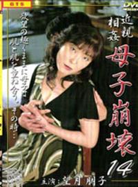 近親激情 母子性愛 14