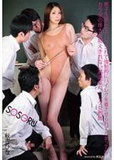 男子生徒にセクハラされて強制的にハイレグを着せられてしまってもカラダの疼きを抑えきれない高身長ハイレグ女教師 秋吉ひな