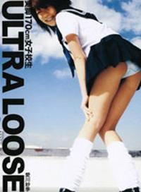 ULTRA LOOSE 高挑170cm美腿女高中生・愛川紗季