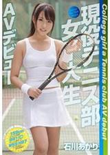 網球部女大學生出演的AV首秀 石川あかり