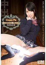 奶油派第一次的3本番與中出淺香結菜免費A片-瘋AV http://AirAv.cc ...Cream Pie 初次嘗試內射三連發 淺香結菜