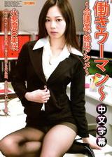 吉村美咲 「工作女性在會議室絕叫高潮~」