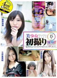 美少女AV首秀 15人 面對鏡頭好害羞!